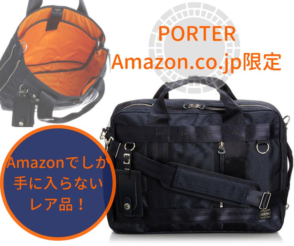 Amazon限定ポーターヒート